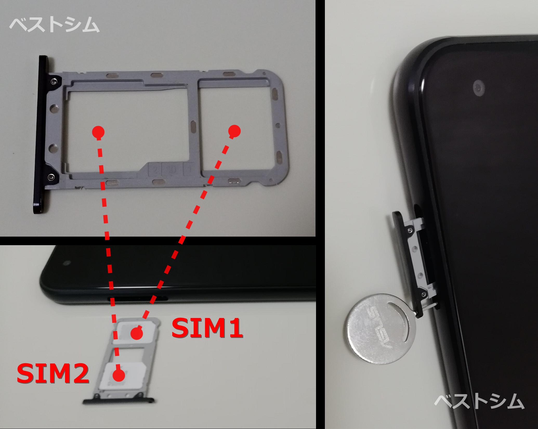 ZenFone4カスタマイズのSIMスロット
