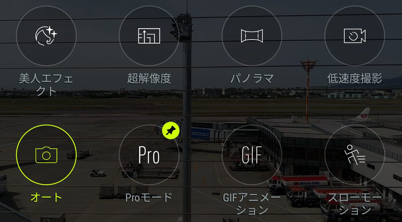 ZenFone 4カスタマイズの撮影モード