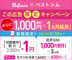 IIJmioの限定キャンペーン