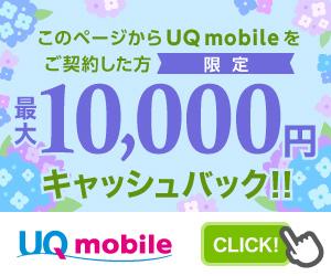 UQモバイルの限定キャンペーン